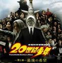 20seiki2